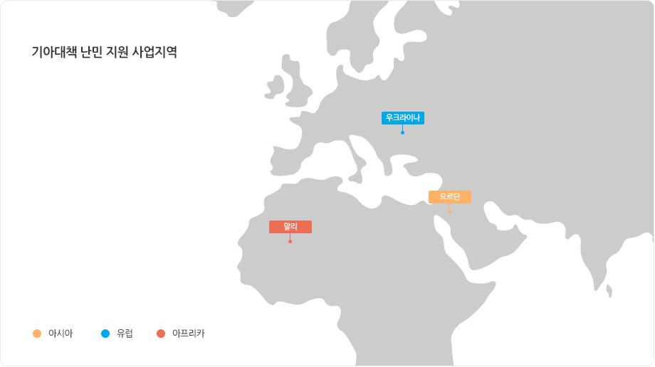 기아대책 난민 지원 사업지역 지도