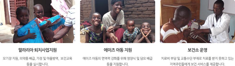 말라리아 퇴치사업지원,에이즈 아동 지원,보건소 운영