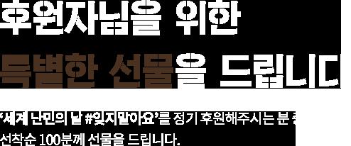 후원선물소개