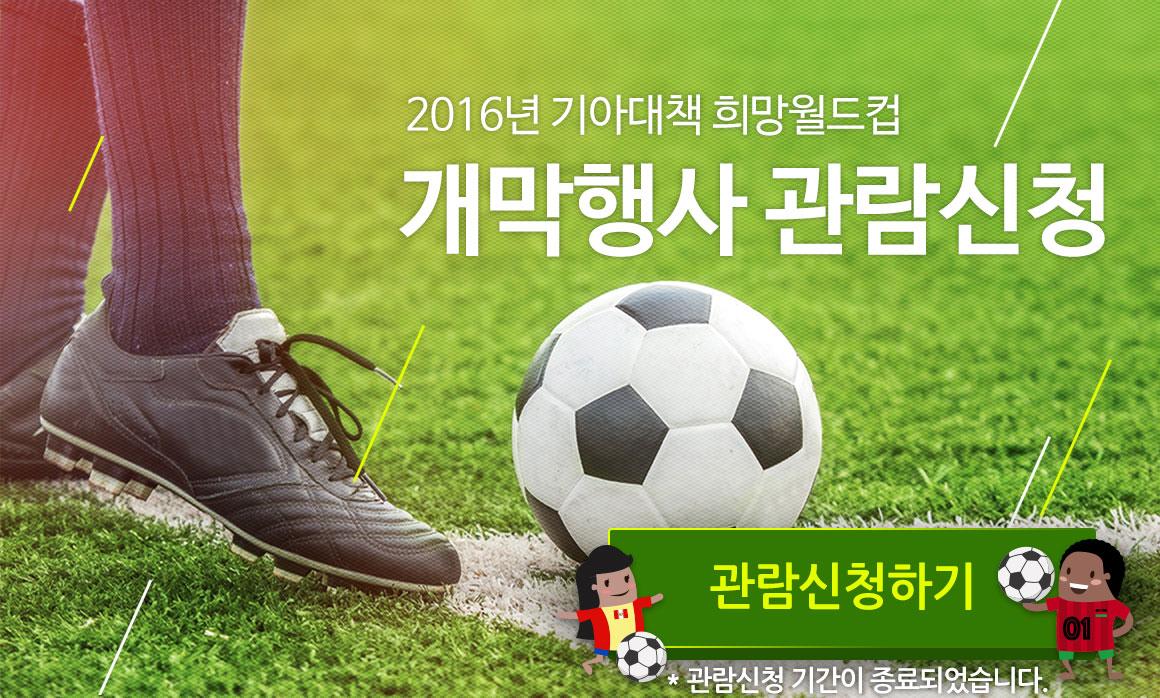 2016년 기아대책 희망월드컵 개막행사 관람신청-관람신청하기