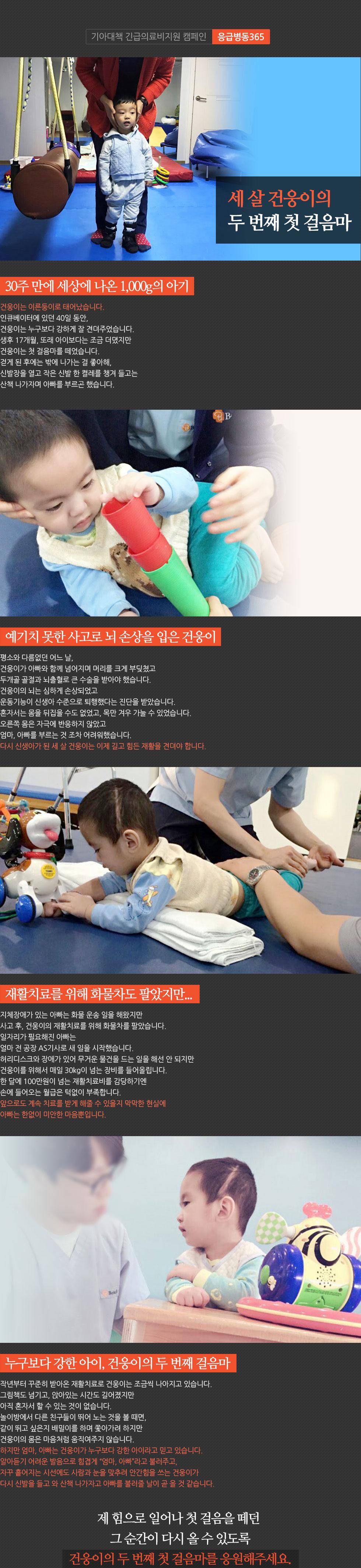4월 긴급의료비지원 캠페인