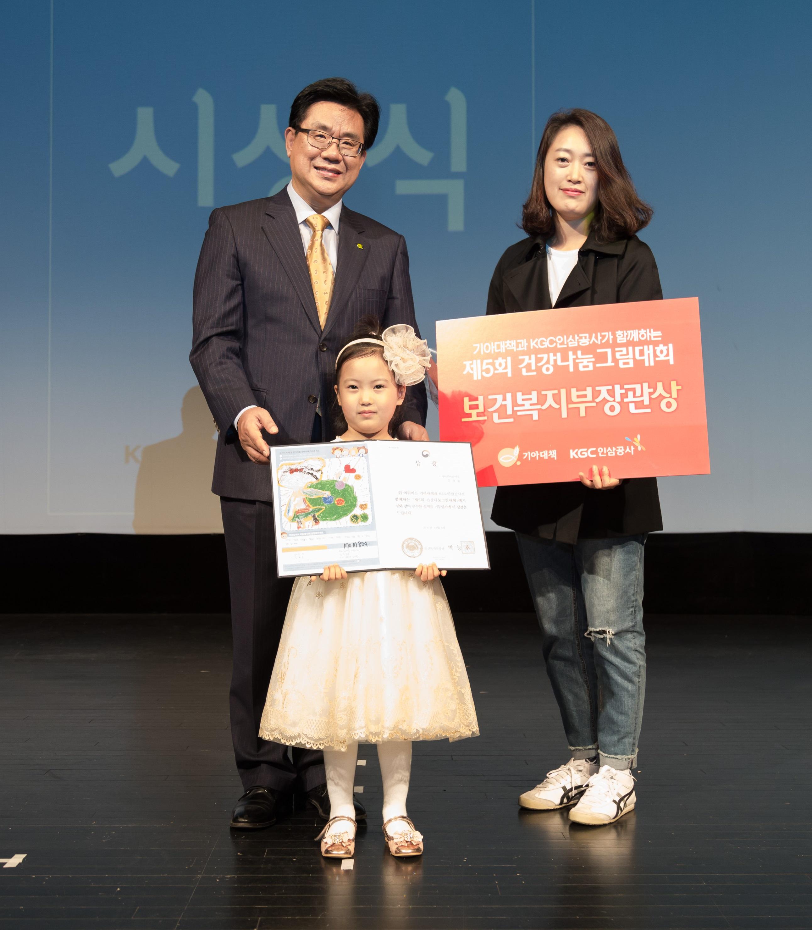 ▲ 사진, 주하윤 양이 보건복지부 장관상을 수상하고 기념촬영하는 모습
